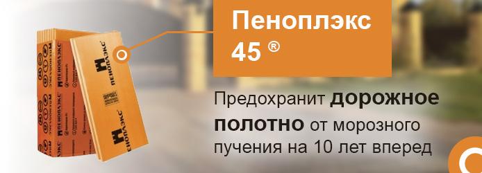 пеноплэкс 45